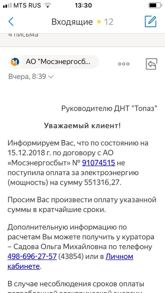 мосэнерго официальный сайт москва вакансии водитель